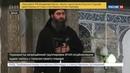 Новости на Россия 24 • Аль-Багдади жив Подельники известного террориста пытаются доказать его существование