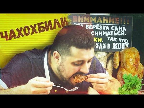 Рецепт Чахохбили или Чахомбилли? » Freewka.com - Смотреть онлайн в хорощем качестве