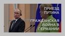 Приезд Путина спровоцировал разговоры о гражданской войне в Германии (Best News)