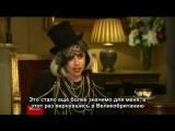 Lady Gaga — Интервью для «BBC Breakfast» Часть 1 (RUS SUB)