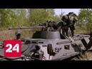 В Центральном и Восточном военных округах прошла внезапная проверка боевой готовности - Россия 24