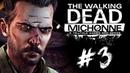 The Walking Dead Michonne - На Большой Глубине 3