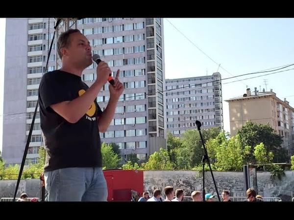 ♐Выступление Владимира Милова на митинге 29 июля♐