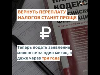 #ХэлоуВоркута   Российская газета публикует законы декабря