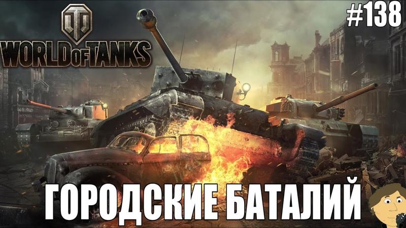WORLD OF TANKS - №138. ГОРОДСКИЕ БАТАЛИЙ