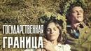 Государственная граница. Фильм 3. Восточный рубеж. 2 серия (1982) | Золотая коллекция