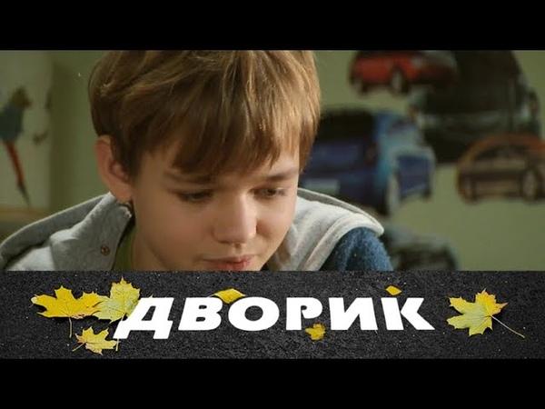 Дворик. 34 серия (2010) Мелодрама, семейный фильм @ Русские сериалы