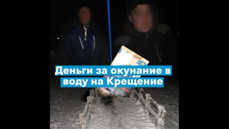 Деньги за окунание в воду на Крещение требовали близ Алматы