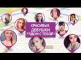 Полезный сайт, который показывает свободных девушек рядом с тобой! ▶