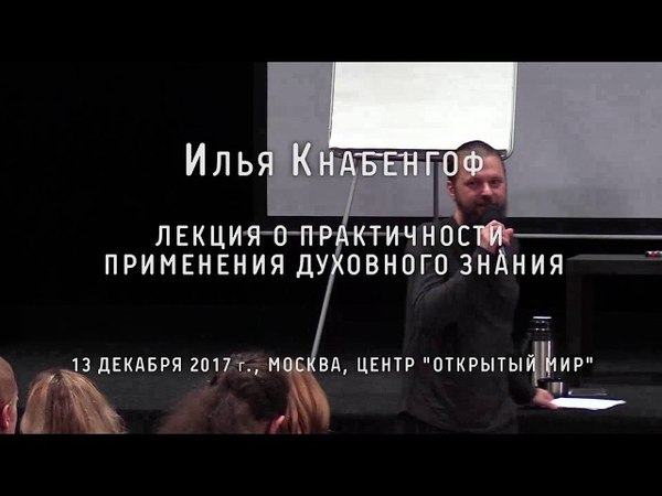 Илья Кнабенгоф. Лекция о практичности применения духовного знания (Москва, 2017)