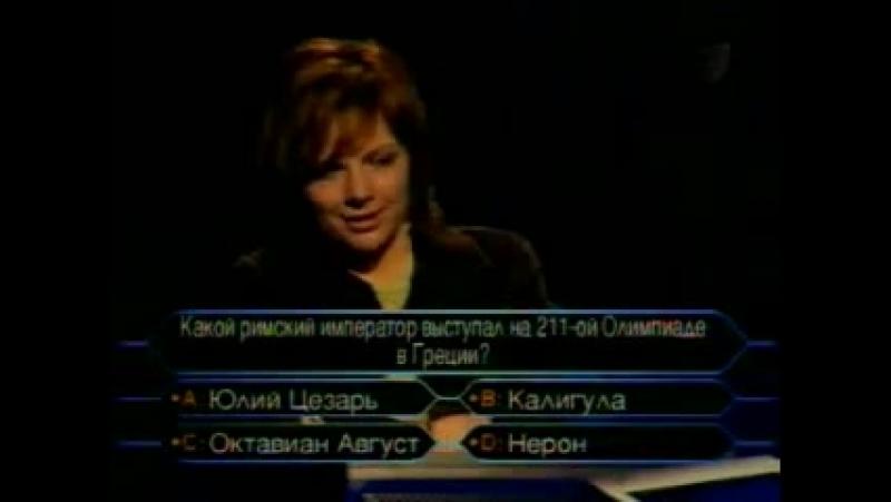 Кто хочет стать миллионером (21.02.2004)