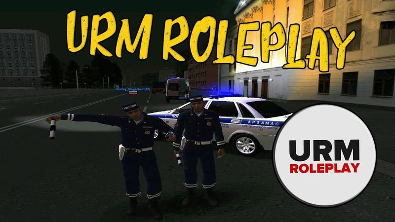 URM RolePlay | 23 Будни сотрудника ОБ-ДПС.