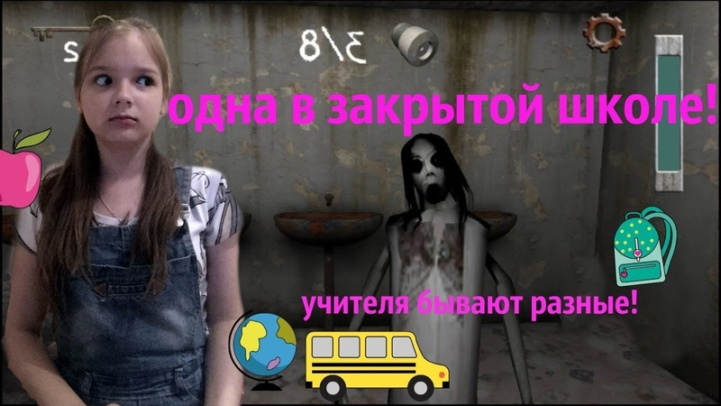 ИГРАЮ В СЛЕНДРИНУ! 1 /Slendrina the school/