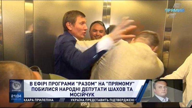16 августа 2018 Мосійчук і Шахов побилися вдруге, в ліфті