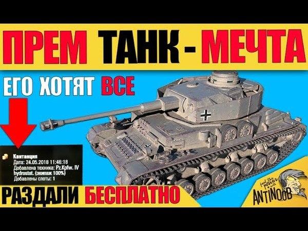 WG БЕСПЛАТНО РАЗДАЛИ РЕДКИЙ ПРЕМ ТАНК в World of Tanks