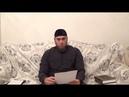 Шариатское постановление в отношений вахxабизма Часть 2