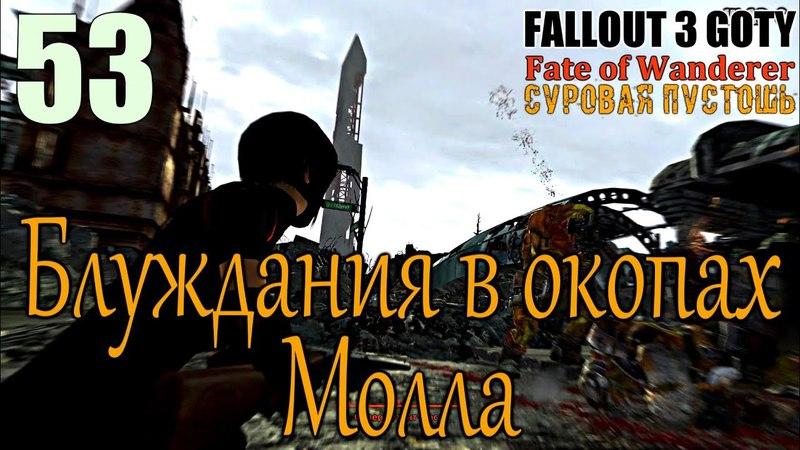 Fallout 3: GOTY FOW [HD] 53 ~ Блуждания в окопах Молла