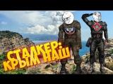 Антишнапс - Сталкер: Крым наш или Stalker_ Военный корреспондент
