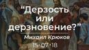 Михаил Крюков - Дерзость или дерзновение?