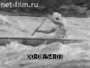 Лосевский порог. р.Вуокса. Ленинградская кинохроника 1978 г. №21.