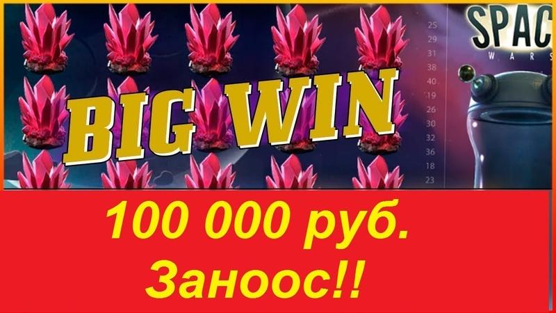 100 000 рублей Мега занос в слот казино Спайс Варс! Mega Big Win