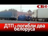 Фура раздавила микроавтобус с белорусами в Смоленской области