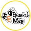 Натуральный мёд, перга, прополис от Ермаковых