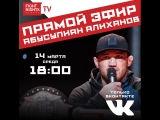 ??Чемпион FNG Абусупиян Алиханов в прямом эфире на FIGHT NIGHTS GLOBAL TV