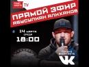 🔥🎙Чемпион FNG Абусупиян Алиханов в прямом эфире на FIGHT NIGHTS GLOBAL TV