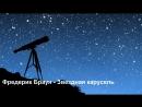 Фредерик Браун - Звездная карусель