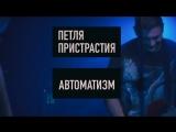ПЕТЛЯ ПРИСТРАСТИЯ - АВТОМАТИЗМ 16 ТОНН 25.03.2018 МОСКВА