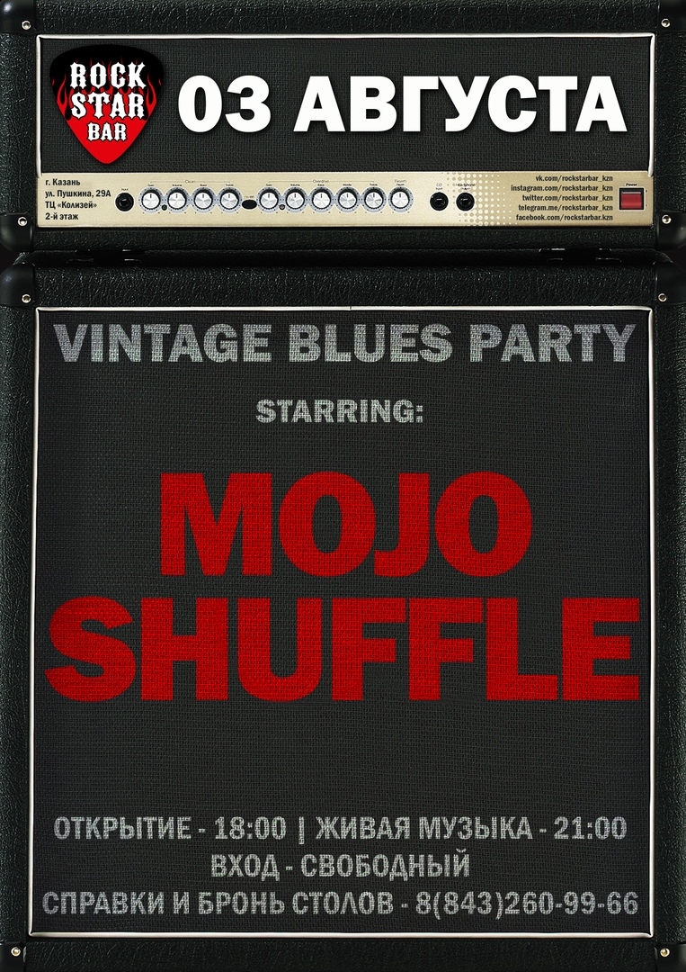 03.08 Mojo Shuffle в Rock Star Bar!
