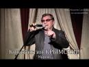Константин КРЫМСКИЙ - Марево