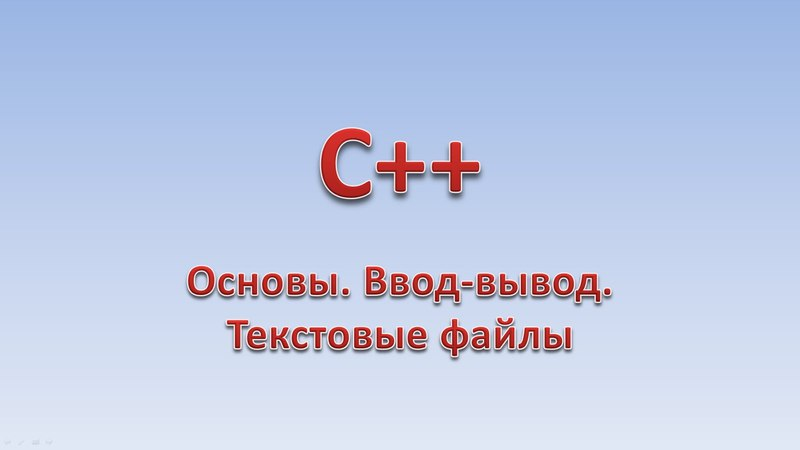 C. Основы. Ввод-вывод. Работа с текстовыми файлами