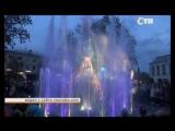 15.05.2018 Зажигать огни и дымить сможет Петергофский светомузыкальный фонтан