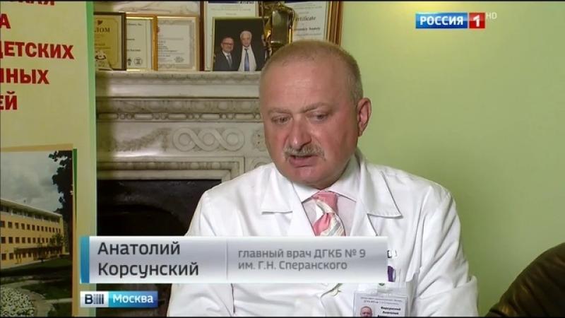 Вести-Москва • Вести-Москва. Эфир от 01.07.2016 (11:35)