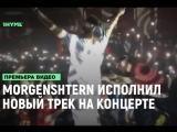 Morgenshtern исполнил новый трек на концерте [Рифмы и Панчи]