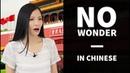 No Wonder in Chinese | Chinese Speaking Conversation -