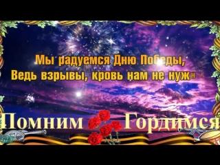 ДЕНЬ ПОБЕДЫ Красивое поздравление с Днем Победы Музыкальные видео открытки 9 МАЯ #gluser