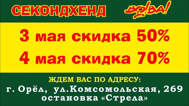 Реклама на мониторах СекондХенд ВоВа.