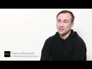 Рустем Булатов о том, почему главное в жизни — это гармония.