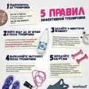5 правил эффективной тренировки!