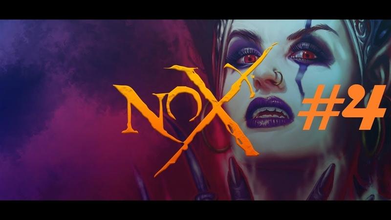 Ivan4ik - Nox (Колдун)(часть 4)(ФИНАЛ)(19.08.18)(PC)