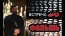 Встреча с молодежью 9. О фальши в церкви и жизни! Протоиерей Андрей Ткачёв