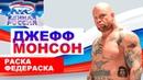 Джефф Монсон кандидат от Единой России Новости СВЕРХДЕРЖАВЫ