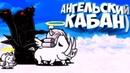 THE BATTLE CATS АНГЕЛЬСКИЙ КАБАН В БАТЛ КЭТС I Galapa Goth I Heavenly Creatures