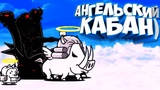 THE BATTLE CATS АНГЕЛЬСКИЙ КАБАН В БАТЛ КЭТС I Galapa Goth I Heavenly Creatures