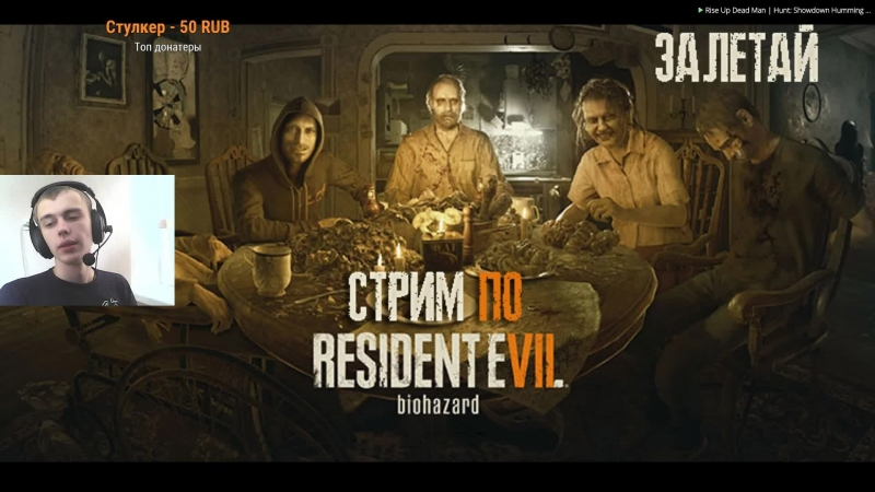Стрим по Resident Evil 7 Biohazard ! Испугаюсь или засмеюсь