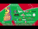 Ykt Geek Fest 5 Trailer 2018