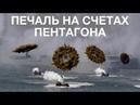 РУССКОЕ БОЕВОЕ ЧУДО НАБИРАЕТ ОБОРОТЫ необычное оружие россии и сша сравнение нато война сирия